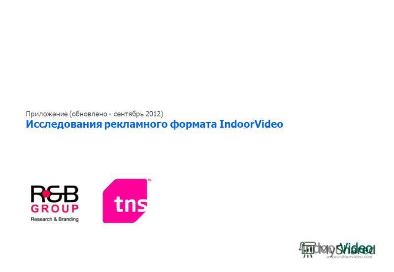 Приложение (обновлено - сентябрь 2012) Исследования рекламного формата IndoorVideo