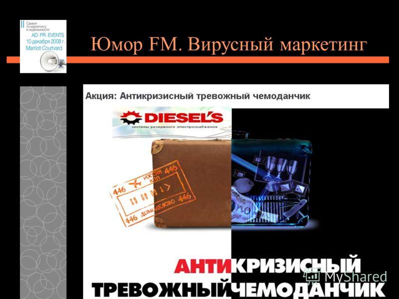 28.06.2012 14 Юмор FM. Вирусный маркетинг