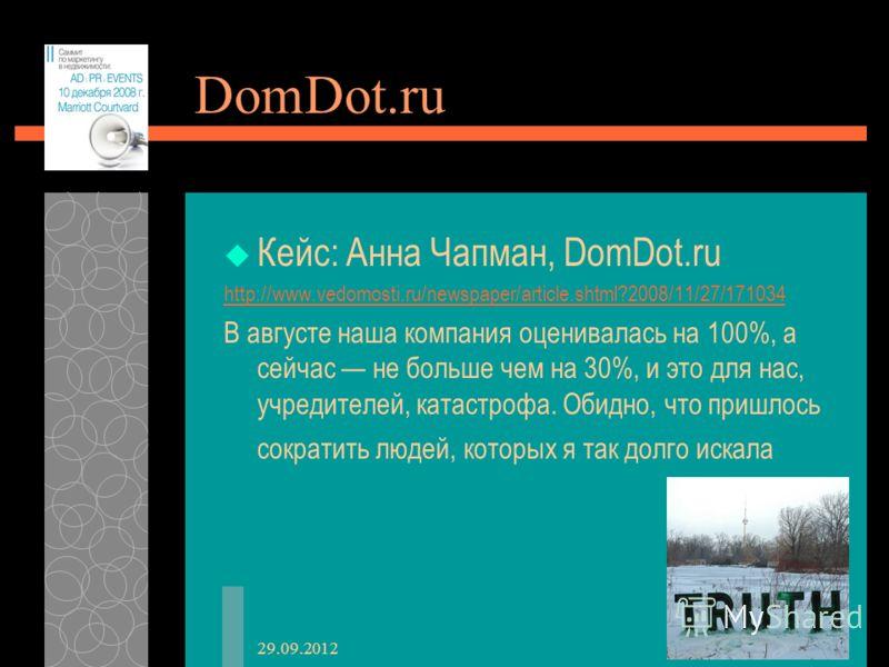 28.06.2012 16 DomDot.ru Кейс: Анна Чапман, DomDot.ru http://www.vedomosti.ru/newspaper/article.shtml?2008/11/27/171034 В августе наша компания оценивалась на 100%, а сейчас не больше чем на 30%, и это для нас, учредителей, катастрофа. Обидно, что при