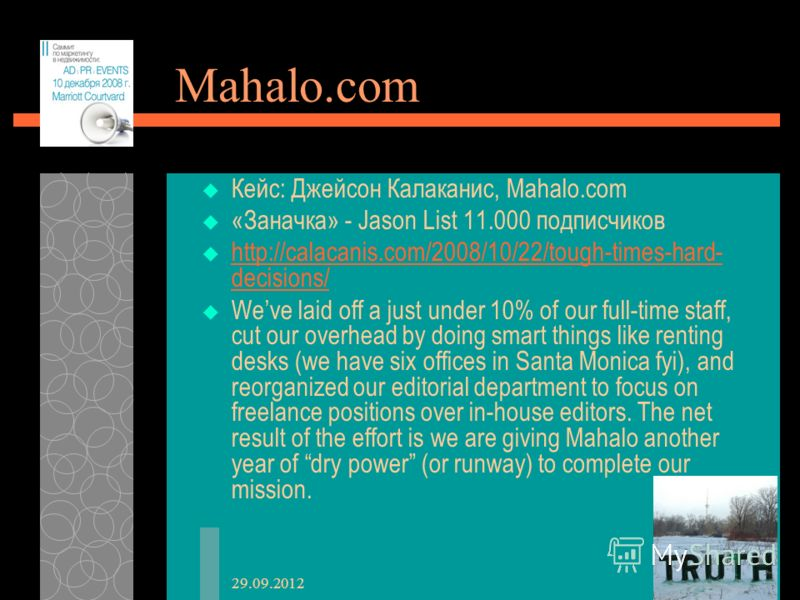 28.06.2012 18 Mahalo.com Кейс: Джейсон Калаканис, Mahalo.com «Заначка» - Jason List 11.000 подписчиков http://calacanis.com/2008/10/22/tough-times-hard- decisions/ http://calacanis.com/2008/10/22/tough-times-hard- decisions/ Weve laid off a just unde