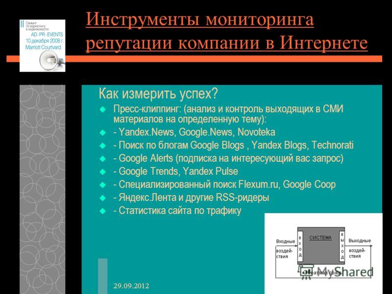 28.06.2012 26 Инструменты мониторинга репутации компании в Интернете Как измерить успех? Пресс-клиппинг: (анализ и контроль выходящих в СМИ материалов на определенную тему): - Yandex.News, Google.News, Novoteka - Поиск по блогам Google Blogs, Yandex