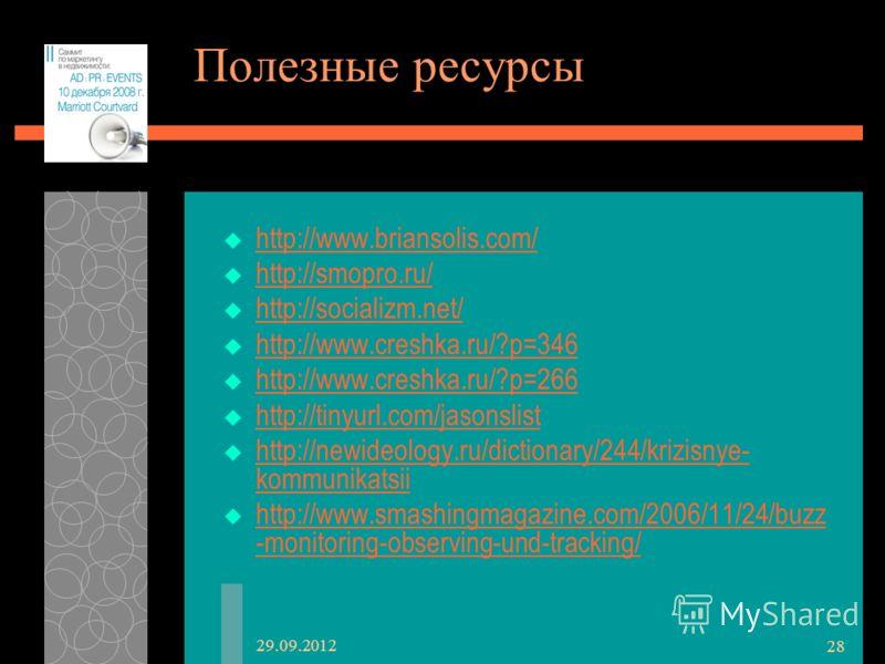 28.06.2012 28 Полезные ресурсы http://www.briansolis.com/ http://smopro.ru/ http://socializm.net/ http://www.creshka.ru/?p=346 http://www.creshka.ru/?p=266 http://tinyurl.com/jasonslist http://newideology.ru/dictionary/244/krizisnye- kommunikatsii ht