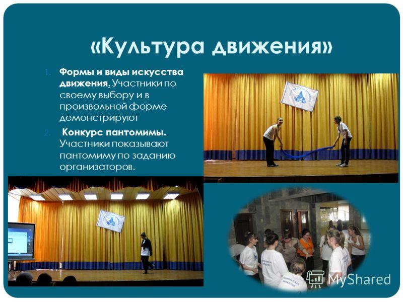 «Культура движения» 1. Формы и виды искусства движения. Участники по своему выбору и в произвольной форме демонстрируют 2. Конкурс пантомимы. Участники показывают пантомиму по заданию организаторов.