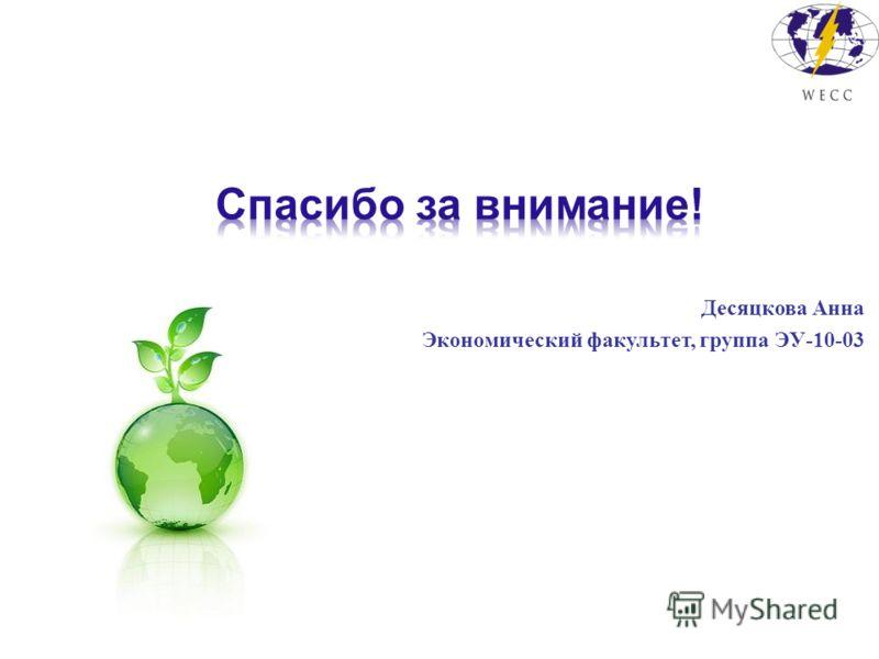 Десяцкова Анна Экономический факультет, группа ЭУ-10-03