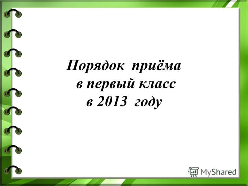 Порядок приёма в первый класс в 2013 году
