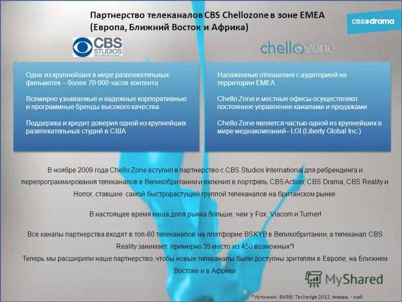 Партнерство телеканалов CBS Chellozone в зоне EMEA (Европа, Ближний Восток и Африка) В ноябре 2009 года Chello Zone вступил в партнерство с CBS Studios International для ребрендинга и перепрограммирования телеканалов в Великобритании и включил в порт