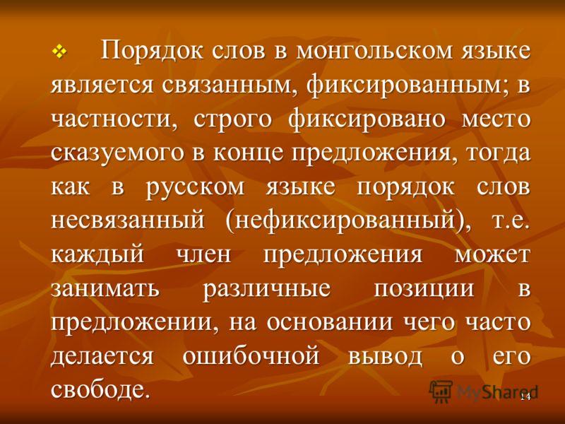 Порядок слов в монгольском языке является связанным, фиксированным; в частности, строго фиксировано место сказуемого в конце предложения, тогда как в русском языке порядок слов несвязанный (нефиксированный), т.е. каждый член предложения может занимат