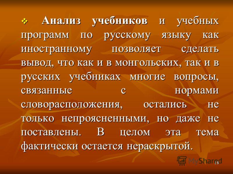 Анализ учебников и учебных программ по русскому языку как иностранному позволяет сделать вывод, что как и в монгольских, так и в русских учебниках многие вопросы, связанные с нормами словорасположения, остались не только непроясненными, но даже не по