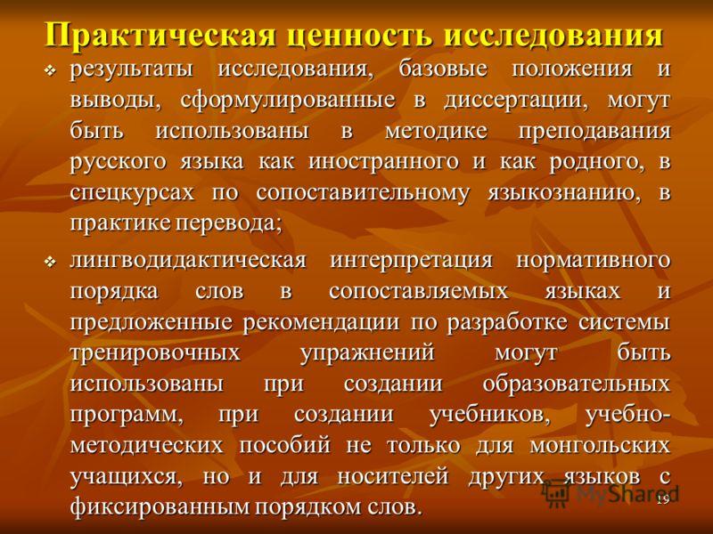 Практическая ценность исследования результаты исследования, базовые положения и выводы, сформулированные в диссертации, могут быть использованы в методике преподавания русского языка как иностранного и как родного, в спецкурсах по сопоставительному я