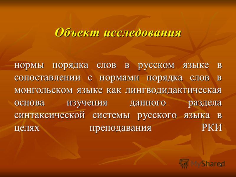 Объект исследования нормы порядка слов в русском языке в сопоставлении с нормами порядка слов в монгольском языке как лингводидактическая основа изучения данного раздела синтаксической системы русского языка в целях преподавания РКИ 4