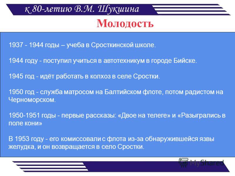 В люди… По воспоминаниям очевидцев, Василий Шукшин рос мальчишкой замкнутым, что называется, «себе на уме». В общении со сверстниками он держал себя строго и требовал, чтобы те называли его не Васей, а Василием. Те, естественно, не понимали подобных