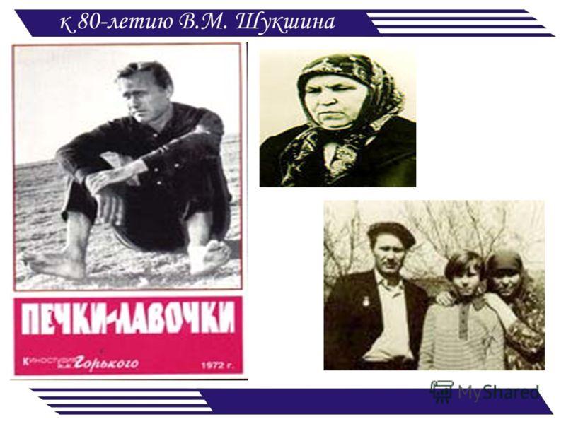 Фильм о судьбе семьи сибирских крестьян. По разному складывается жизнь четырёх детей, особенно драматична судьба сына Степана.