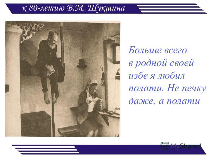 Мать Василия Макаровича Шукшина, Мария Сергеевна родилась на Алтае в 1909 году