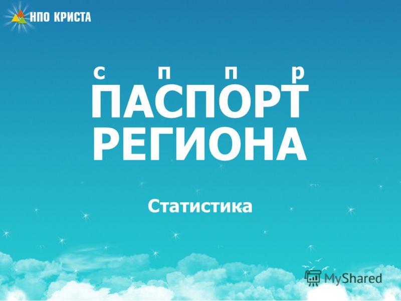 с п п р ПАСПОРТ РЕГИОНА Статистика