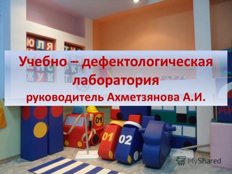 Учебно – дефектологическая лаборатория руководитель Ахметзянова А.И.