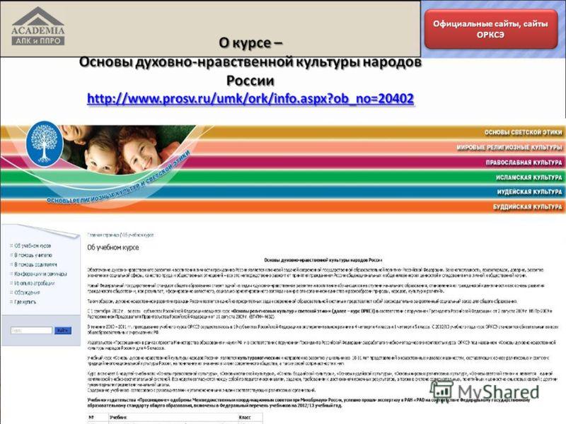 Официальные сайты, сайты ОРКСЭ ОРКСЭ