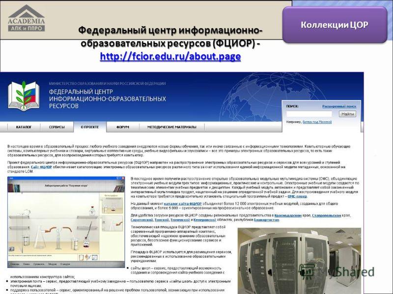 Федеральный центр информационно- образовательных ресурсов (ФЦИОР) - http://fcior.edu.ru/about.page http://fcior.edu.ru/about.page Коллекции ЦОР