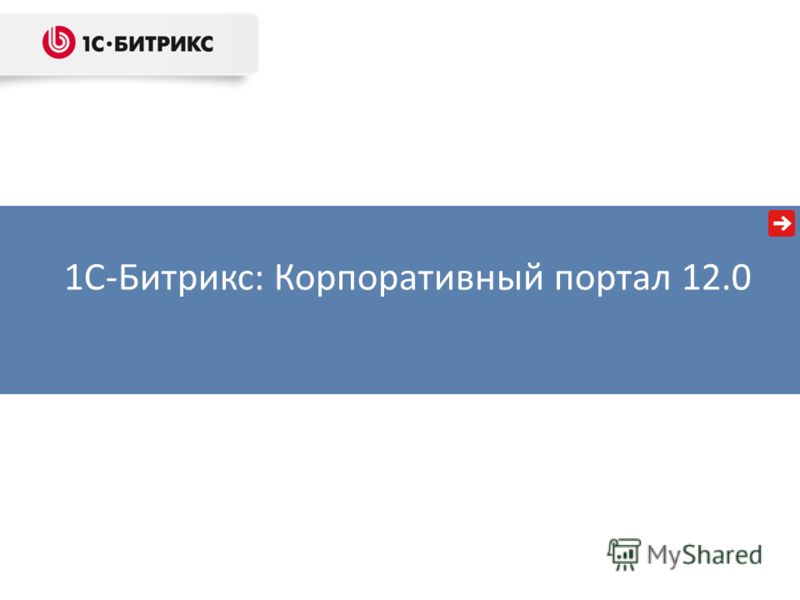 1С-Битрикс: Корпоративный портал 12.0