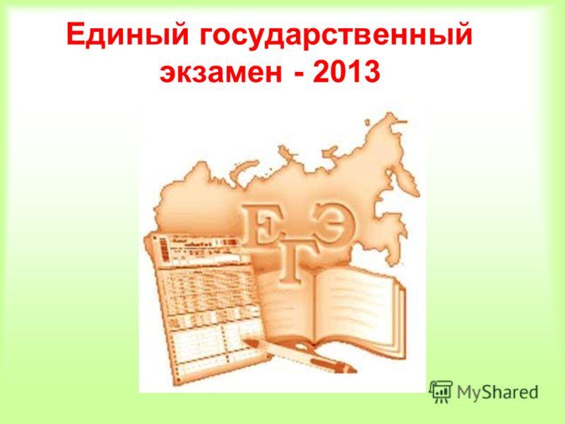 Единый государственный экзамен - 2013