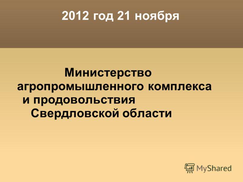 2012 год 21 ноября Министерство агропромышленного комплекса и продовольствия Свердловской области