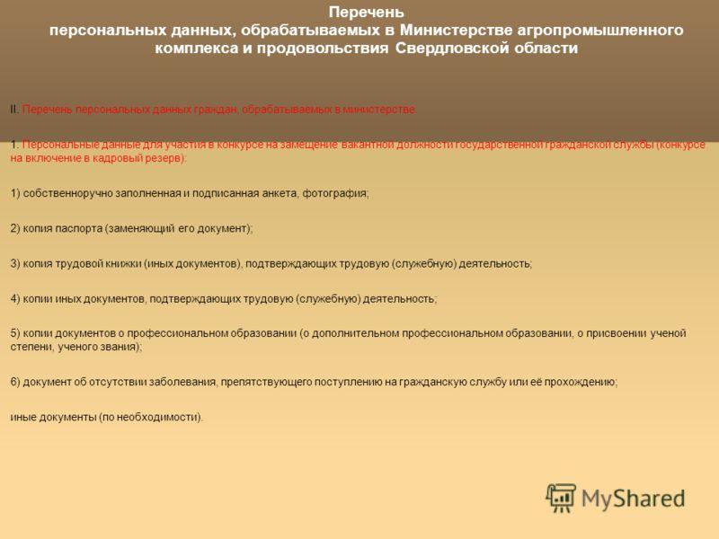 Перечень персональных данных, обрабатываемых в Министерстве агропромышленного комплекса и продовольствия Свердловской области II. Перечень персональных данных граждан, обрабатываемых в министерстве. 1. Персональные данные для участия в конкурсе на за