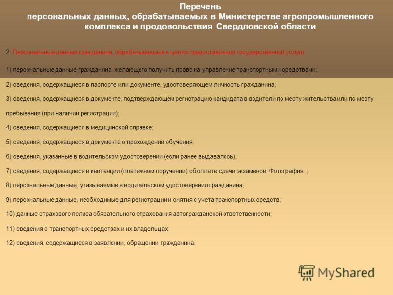 Перечень персональных данных, обрабатываемых в Министерстве агропромышленного комплекса и продовольствия Свердловской области 2. Персональные данные гражданина, обрабатываемые в целях предоставления государственной услуги : 1) персональные данные гра