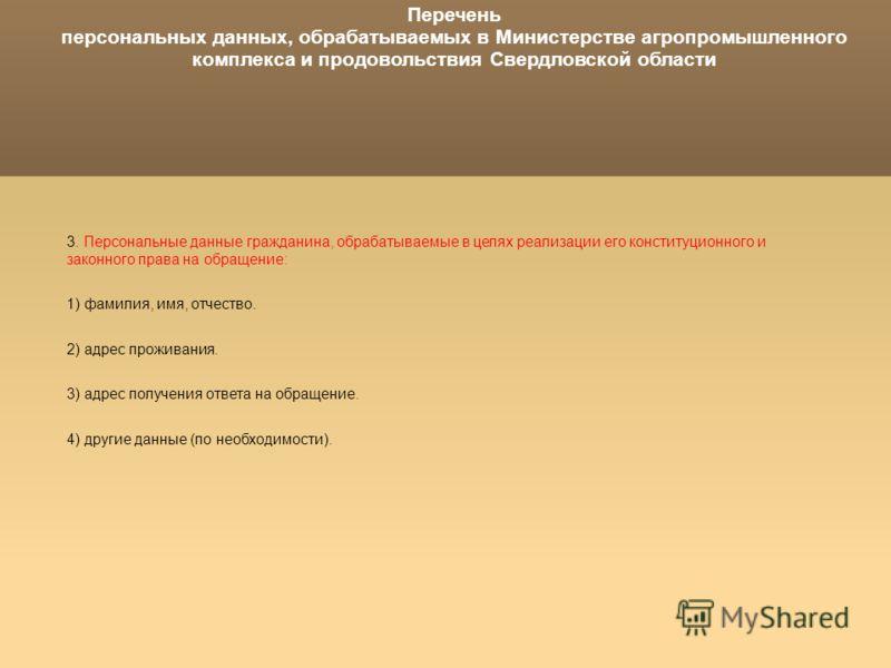Перечень персональных данных, обрабатываемых в Министерстве агропромышленного комплекса и продовольствия Свердловской области 3. Персональные данные гражданина, обрабатываемые в целях реализации его конституционного и законного права на обращение: 1)