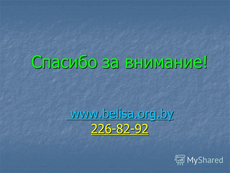 Спасибо за внимание! www.belisa.org.by 226-82-92 www.belisa.org.by www.belisa.org.by