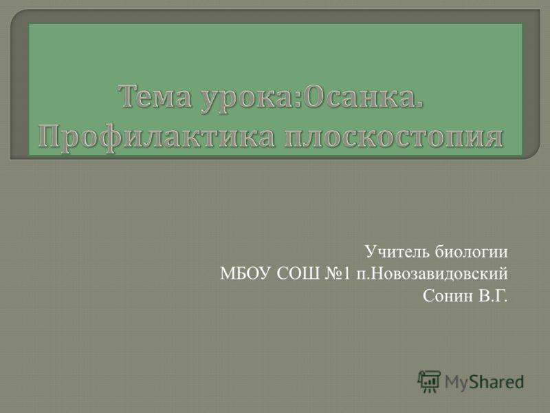 Учитель биологии МБОУ СОШ 1 п.Новозавидовский Сонин В.Г.
