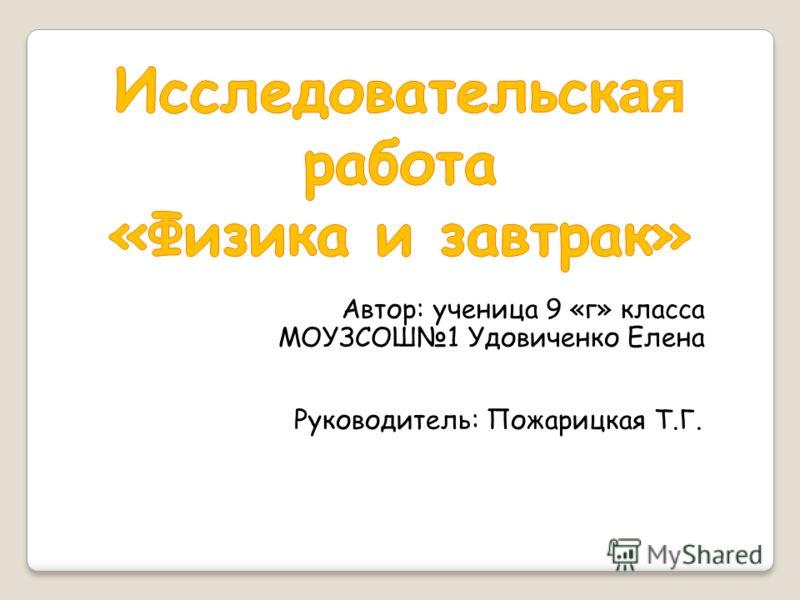 Автор: ученица 9 «г» класса МОУЗСОШ1 Удовиченко Елена Руководитель: Пожарицкая Т.Г.