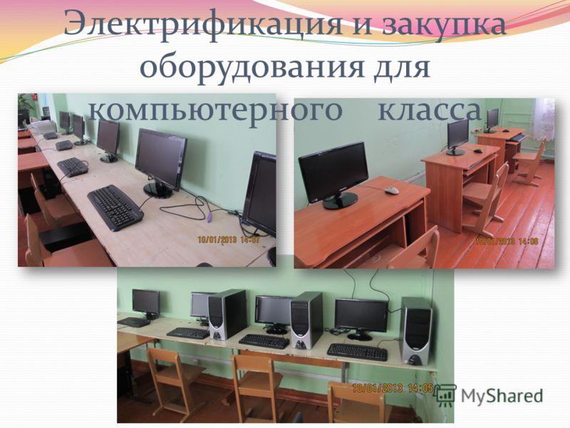 Электрификация и закупка оборудования для компьютерного класса