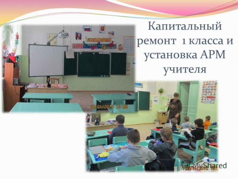 Капитальный ремонт 1 класса и установка АРМ учителя