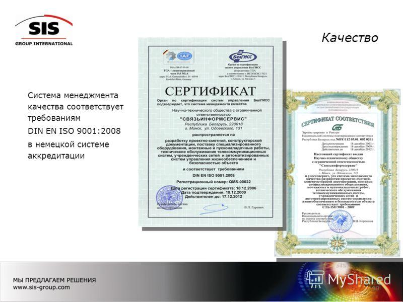 Качество 10 Система менеджмента качества соответствует требованиям DIN EN ISO 9001:2008 в немецкой системе аккредитации
