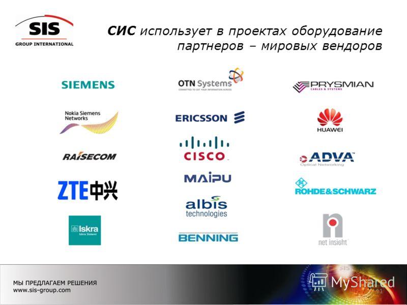 СИС использует в проектах оборудование партнеров – мировых вендоров 11