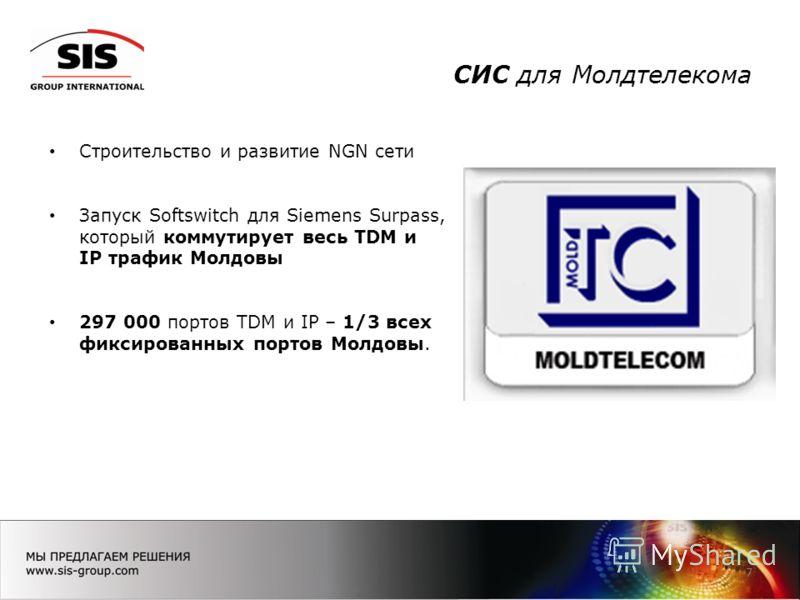СИС для Молдтелекома 7 Строительство и развитие NGN сети Запуск Softswitch для Siemens Surpass, который коммутирует весь TDM и IP трафик Молдовы 297 000 портов TDM и IP – 1/3 всех фиксированных портов Молдовы.