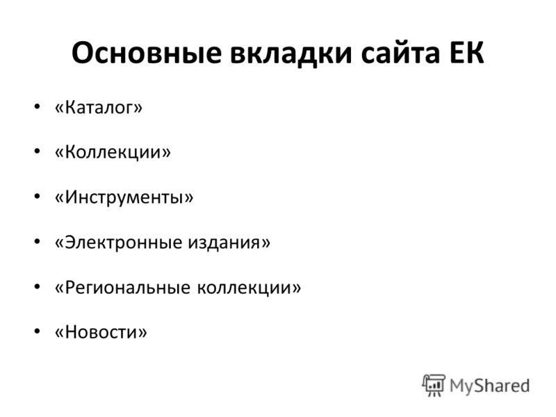 «Каталог» «Коллекции» «Инструменты» «Электронные издания» «Региональные коллекции» «Новости»