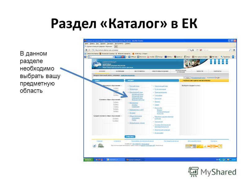 Раздел «Каталог» в ЕК В данном разделе необходимо выбрать вашу предметную область
