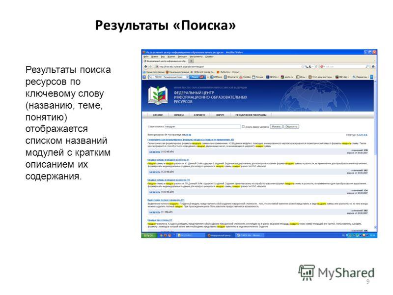 Результаты «Поиска» 9 Результаты поиска ресурсов по ключевому слову (названию, теме, понятию) отображается списком названий модулей с кратким описанием их содержания.