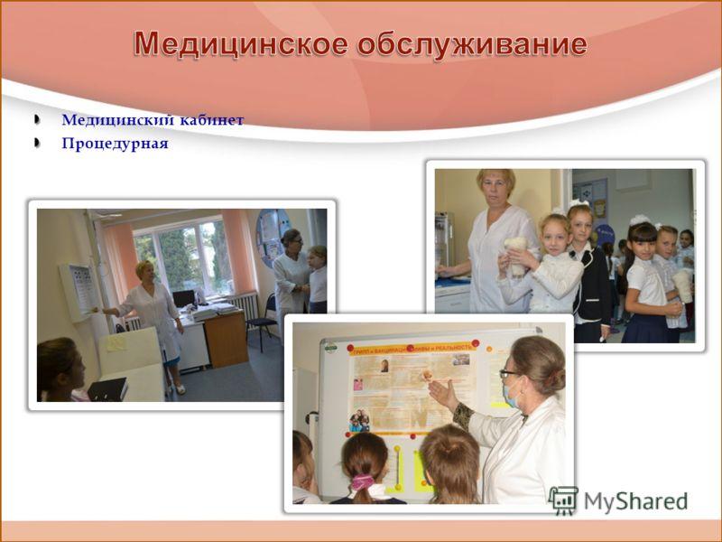 Медицинский кабинет Процедурная