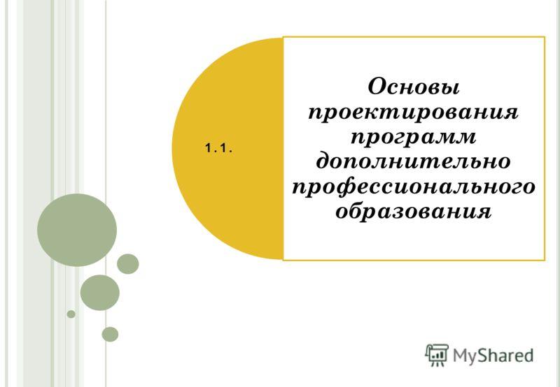 Основы проектирования программ дополнительно профессионального образования 1.1.