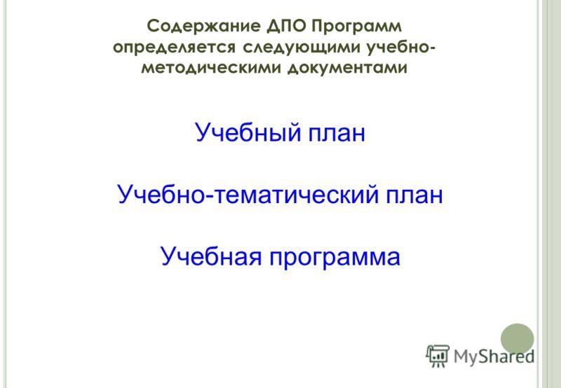 5 Содержание ДПО Программ определяется следующими учебно- методическими документами Учебный план Учебно-тематический план Учебная программа
