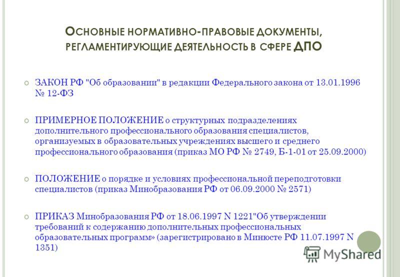 О СНОВНЫЕ НОРМАТИВНО - ПРАВОВЫЕ ДОКУМЕНТЫ, РЕГЛАМЕНТИРУЮЩИЕ ДЕЯТЕЛЬНОСТЬ В СФЕРЕ ДПО ЗАКОН РФ