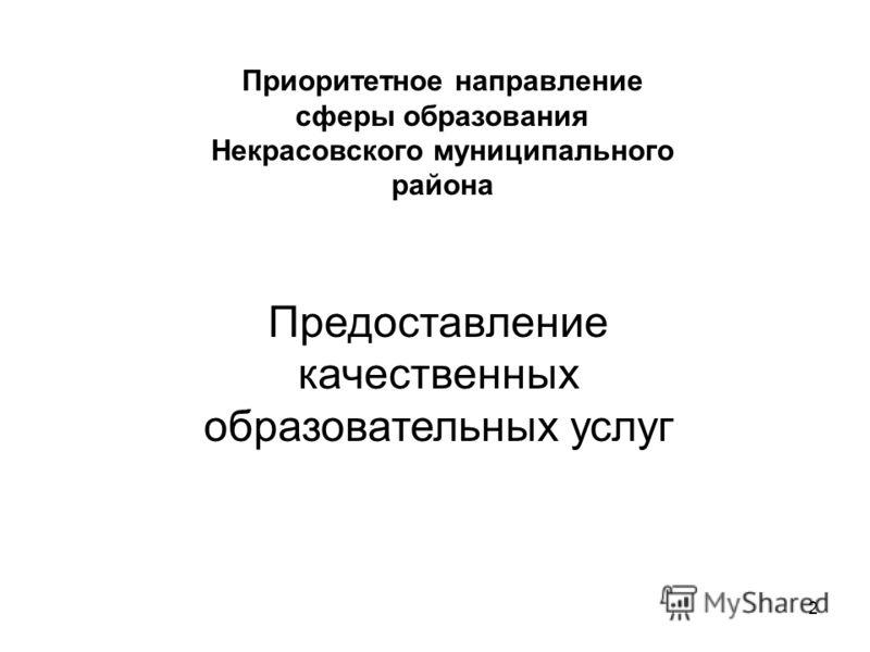 2 Приоритетное направление сферы образования Некрасовского муниципального района Предоставление качественных образовательных услуг