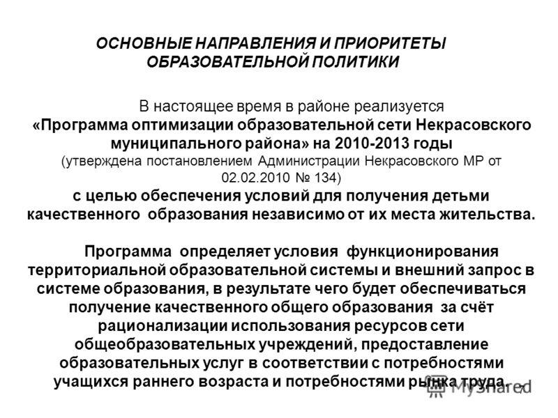 7 В настоящее время в районе реализуется «Программа оптимизации образовательной сети Некрасовского муниципального района» на 2010-2013 годы (утверждена постановлением Администрации Некрасовского МР от 02.02.2010 134) с целью обеспечения условий для п