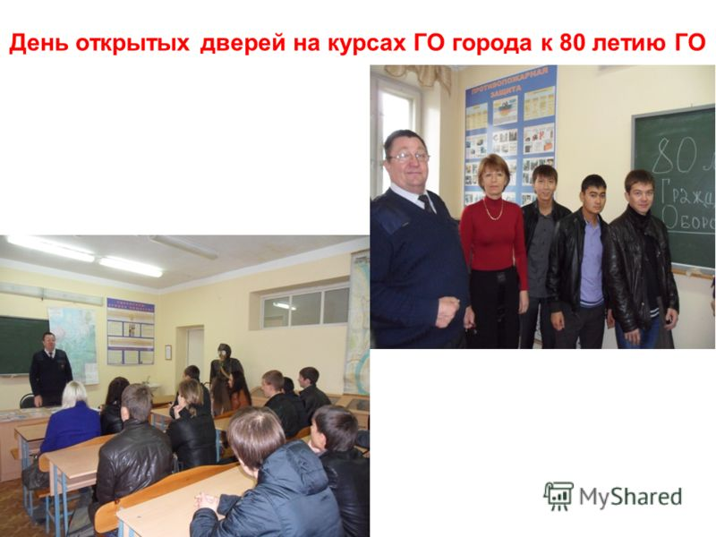 День открытых дверей на курсах ГО города к 80 летию ГО