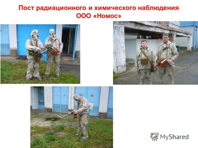 Пост радиационного и химического наблюдения ООО «Номос»