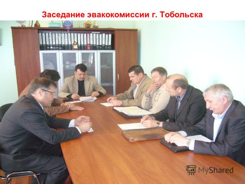 Заседание эвакокомиссии г. Тобольска