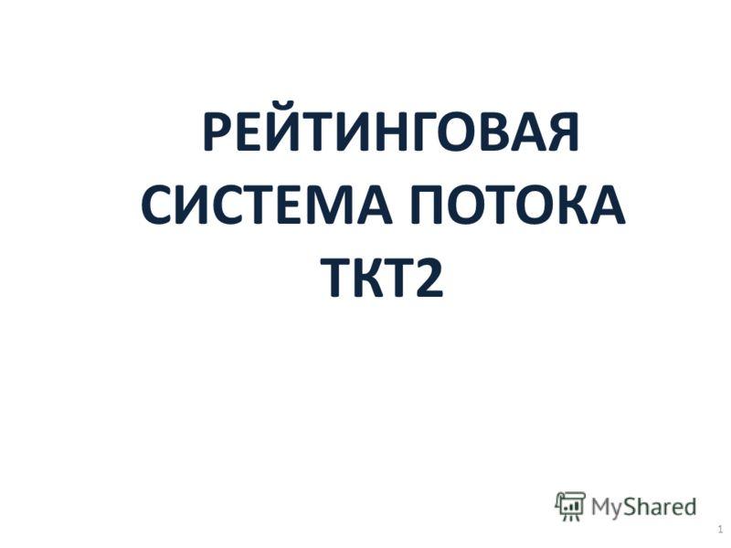 1 РЕЙТИНГОВАЯ СИСТЕМА ПОТОКА ТКТ2