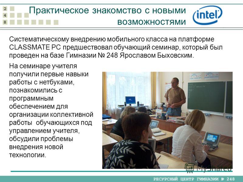 Практическое знакомство с новыми возможностями Систематическому внедрению мобильного класса на платформе CLASSMATE PC предшествовал обучающий семинар, который был проведен на базе Гимназии 248 Ярославом Быховским. На семинаре учителя получили первые