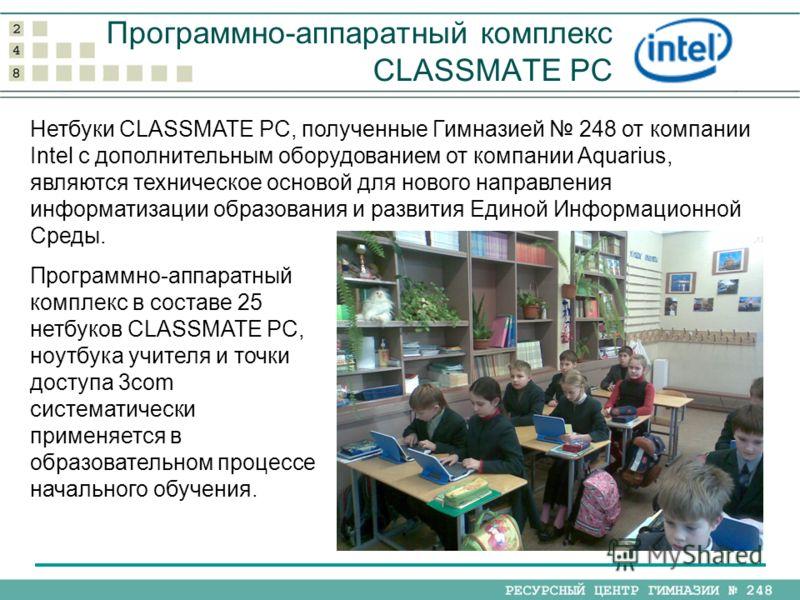 Программно-аппаратный комплекс CLASSMATE PC Нетбуки CLASSMATE PC, полученные Гимназией 248 от компании Intel с дополнительным оборудованием от компании Aquarius, являются техническое основой для нового направления информатизации образования и развити